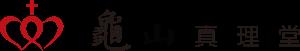 龜山真理堂 Logo(商標)